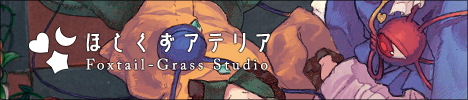 "C87 Foxtail-Grass Studio ""ほしくずアテリア"""